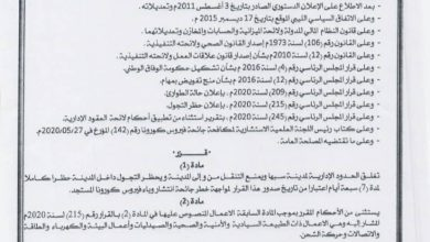Photo of غلق الحدود الإدارية وعزل مدينة سبها