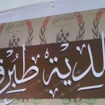 Photo of بلدي طبرق يبحث أزمة غاز الطهي مع شركة البريقة