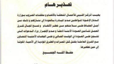 Photo of المركز الليبي للأعمال المتعلقة بالألغام و مخلفات الحروب ينبه المواطنين بعدم العودة لمنازلهم