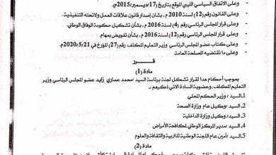 Photo of لجنة برئاسة وزير التعليم تتولي الإشراف علي العودة التدريجية للدراسة