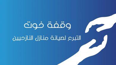 Photo of مجموعة تأسست على (الفيس بوك) لمساعدة المتضررين من الحرب في صيانة بيوتهم