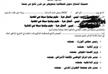 Photo of دعوى قضائية ضد الحكومة ومطالبة بـ(100) ألف تعويض مادي ومعنوي لكل متضرر بسبب تفشي وباء (كورونا)