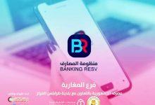 Photo of إطلاق خدمة (راتبك) المجانية لزبائن مصرف الجمهورية