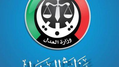 Photo of استئناف القاهرة يحكم ببطلان حكم تحكيمي يلزم الدولة الليبية دفع تعويضات بقيمة مليار دولار