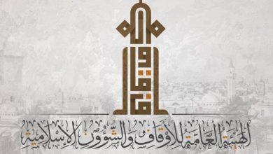 Photo of الهيئة العامة للأوقاف والشؤون الإسلامية تعلن إعادة فتح المساجد يوم الثلاثاء القادم