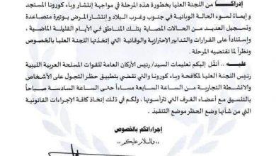 Photo of عودة العمل بقرار حظر التجوال بمدينة بنغازي