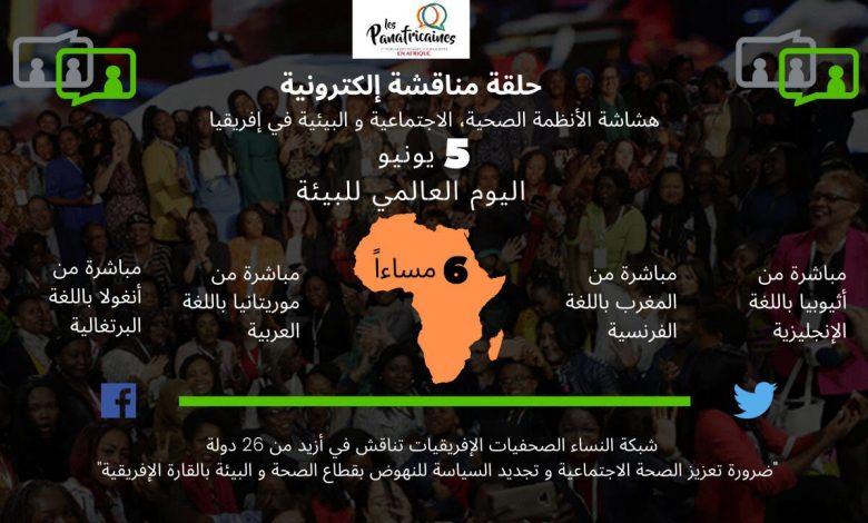 Photo of جلسات نقاش لصحفيات أفريقيات أحياءً لليوم العالمي للبيئة