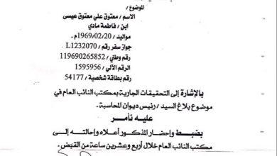 Photo of النيابة العامة تصدر أمر قبض على عضو بديوان المحاسبة متهم في قضية رشوة