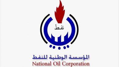 Photo of المؤسسة الوطنية للنفط تدين النشاط العسكري  في ميناء رأس لانوف