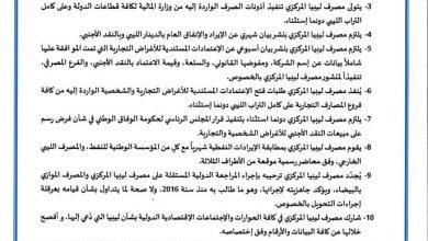 Photo of مصرف ليبيا المركزي : ننأى عن التجاذبات السياسية ونلتزم بالشفافية والإفصاح