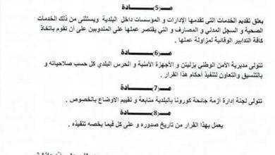 Photo of حظر تام للتجول بمدينة زليتن و لمدة (7) أيام ابتداءً من اليوم