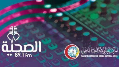 Photo of بث الإذاعة الصحية يصل الجنوب الليبي