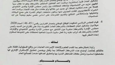 Photo of تقرير الرقابة الإدارية حول الخلاف القائم بين رئيس مجلس الإدارة والمدير التنفيذي للشركة العامة للكهرباء