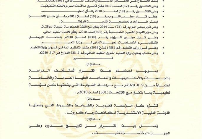 Photo of أغسطس القادم موعد استئناف الدراسة والامتحانات في المدارس والجامعة  بالمنطقة الشرقية