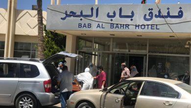 Photo of خروج المجموعة الأولى من نزلاء الحجر الصحي بفندق باب البحر