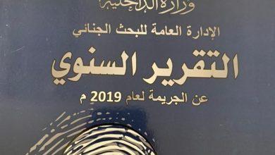 Photo of الإدارة العامة للبحث الجنائي تصدر التقرير السنوي عن الجريمة للعام 2019