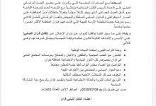 Photo of الإعلان في طبرق عن قيام تكتل فزان النيابي