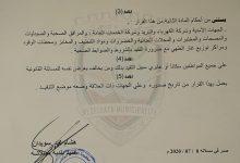 Photo of المجلس البلدي مسلاتة يعلن حظر تام للتجول