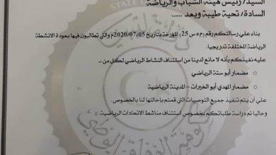 Photo of اللجنة العلمية الاستشارية لمكافحة جائحة (كورونا) توافق على استئناف النشاط الرياضي في مضامير طرابلس
