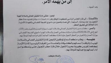 Photo of إعفاء مأموري الضبط القضائي من الإلتزام بالحظر تقديراً لدورهم التفتيشي