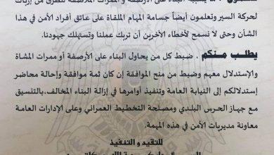 Photo of وزارة الداخلية بالحكومة الليبية تتابع البناء المخالف