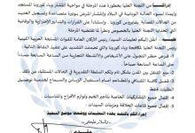 Photo of اللجنة العليا لمكافحة وباء (كورونا) تفرض حظرا جزئيا للتجول، وحظرا تاما للتنقل بين المدن
