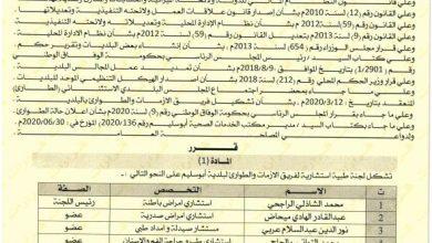 Photo of المجلس البلدي أبوسليم يشكل لجنة خاصة للازمات والطوارئ