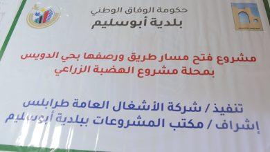 Photo of انطلاق أعمال فتح طريق جديد بحي الدويس بمشروع الهضبة الزراعي