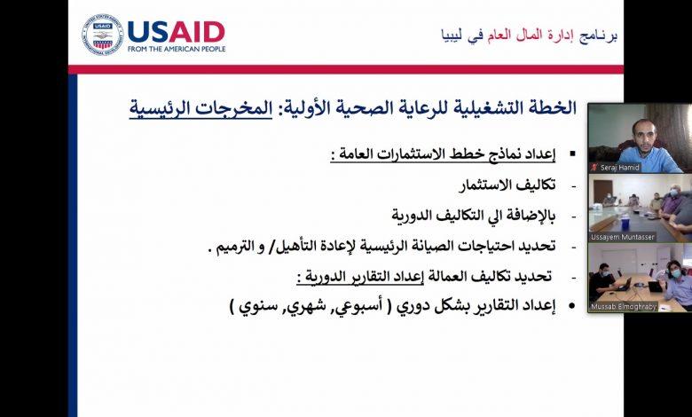 Photo of ورشة عمل افتراضية حول الخطة التشغيلية للرعاية الصحية الأولية لبلدية مصراتة