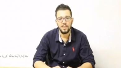 Photo of الايجاز الصحفي للجنة إدارة أزمة جائحة (كورونا) في سبها عن يوم الخميس
