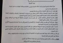 Photo of بلدي صرمان يعلن عن إيقاف الدراسة وإقفال المحال التجارية