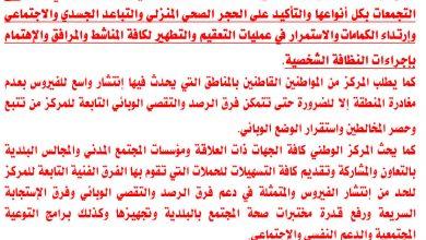 Photo of المركز الوطني لمكافحة الأمراض يشدد على الحجر الصحي المنزلي وعدم التنقل بين المناطق