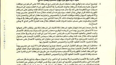Photo of ديوان المحاسبة يطالب رئيس مجلس الشركة العامة للكهرباء بتوضيح بعض التساؤلات