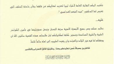 Photo of النقابة العامة للأطباء تطلب من مدير أمن طرابلس التدخل لحماية الكوادر الطبية