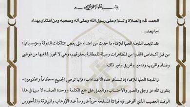 Photo of بيان للجنة العليا للإفتاء بالحكومة الليبية حول  الإعتداء على بعض الممتلكات والمؤسسات العامة