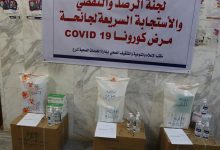 Photo of تسليم مستلزمات طبية لمكافحة وباء (كورونا) لمراقبة تعليم المرج