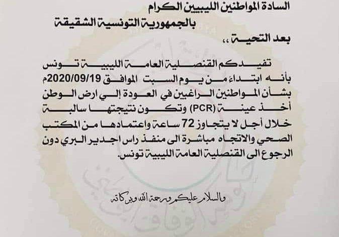 Photo of القنصلية العامة الليبية في تونس توضح لمواطنيها آلية العودة إلى ليبيا