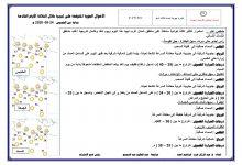 Photo of النشرة الجوية ليوم الخميس الموافق 24 – 09 – 2020 الصادرة عن المركز الوطني للأرصاد الجوية