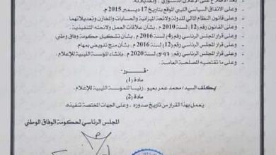 Photo of إلغاء الهيئة العامة للإعلام و تسميه المؤسسة الليبية للإعلام و تعيين رئيسا لها