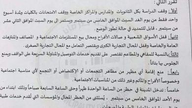 Photo of بلدي صرمان يعلن إيقاف الدراسة والدخول في حظر جزئي لمدة أسبوع