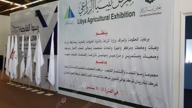 Photo of افتتاح الدورة الخامسة لمعرض ليبيا الزراعي