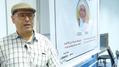 Photo of حفل تأبين لأحد معلمي الرعيل الأول ببني وليد