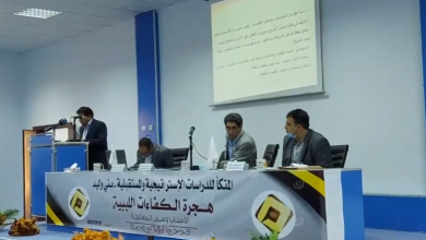 Photo of انطلاق أعمال المؤتمر العلمي حول هجرة الكفاءات الليبية ببني وليد