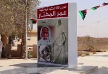 "Photo of إحياء الذكرى (89) لاستشهاد ""عمر المختار"" بسلوق"