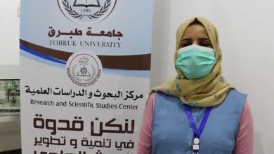 Photo of جامعة طبرق تطلق حملة للتوعية من فيروس (كورونا)