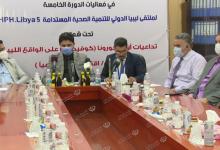 Photo of مركز الرقابة على الأغذية والأدوية يعلن مشاركتة بفعاليات ملتقى ليبيا الدولي للتنمية الصحية