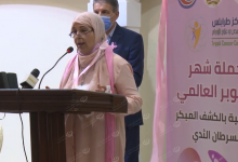 Photo of جمعية القابلات الليبية تُحيي الذكرى العاشرة لتأسيسها وتعلن انطلاق حملة التوعية من سرطان الثدي