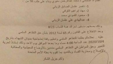 Photo of عدم الإذن لحراك (همة الشباب) بالتظاهر السلمي في ميدان الشهداء