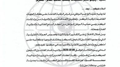 Photo of الرقابة على الأغذية والأدوية يخاطب النائب العام لاتخاذ إجراءات رادعة حيال مصحة الفؤاد
