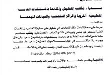 Photo of إدارة التفتيش والمتابعة بالصحة تتابع عمل التخلص من النفايات الطبية والمحارق بالمستشفيات